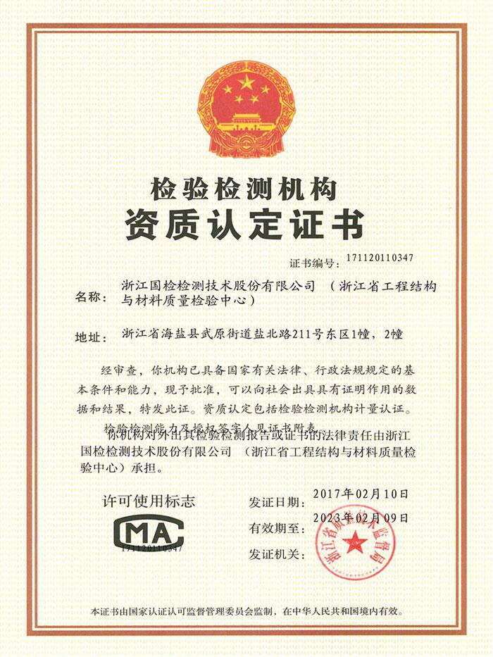 浙江國檢檢測檢驗機構(gou)資質認定證書