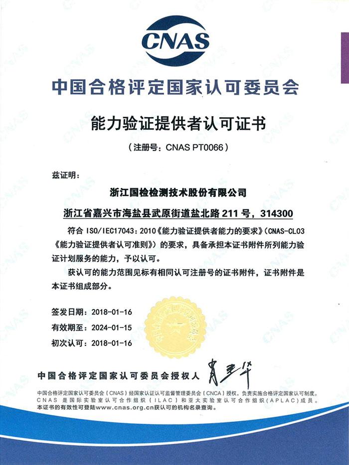 浙江國檢能力驗證提供者(zhe)認可證書