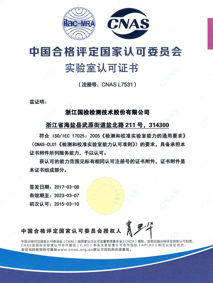 浙江國檢實驗室(shi)認可證書