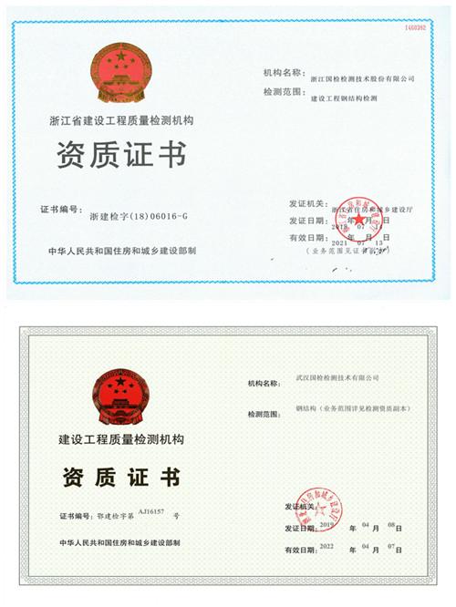浙江國檢及武漢國檢鋼結(jie)構(gou)資質證書