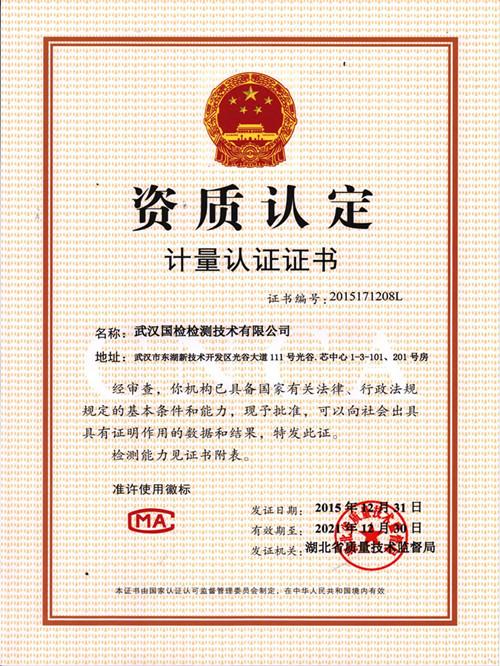武漢國檢計(ji)量認證證書