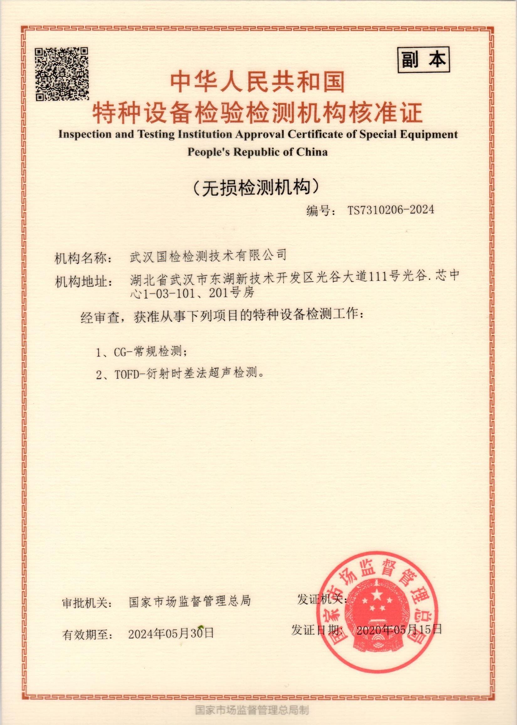 武漢國檢特種設備(bei)檢驗檢測機構(gou)核(he)準證